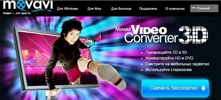 бесплатный конвертер 2д в 3д